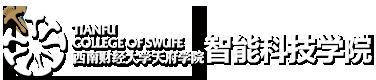 888必发娱乐app_智能科技学院
